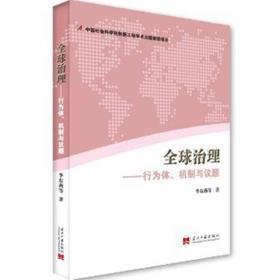 全球治理:行为体、机制与议题