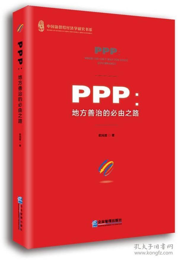 PPP:地方善治的必由之路