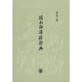 闽南话漳腔辞典