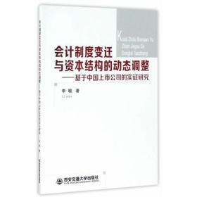正版】会计制度变迁与资本结构的动态调整