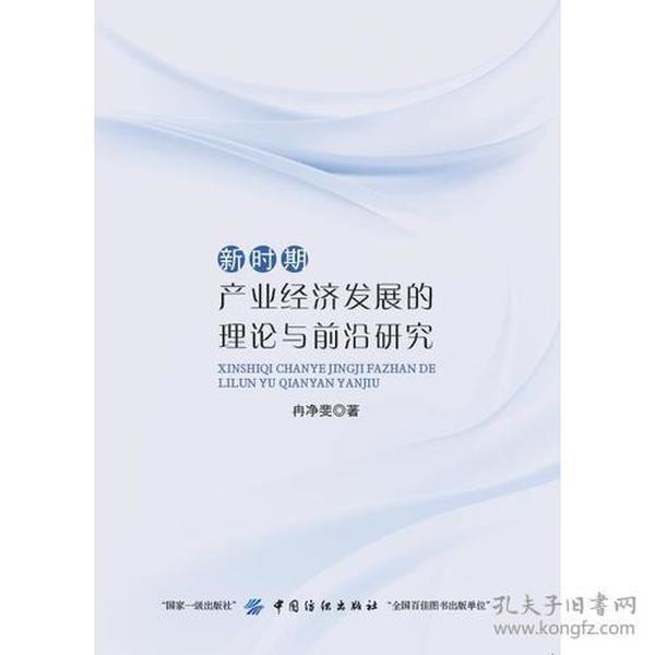 新时期产业经济发展的理论与前沿研究