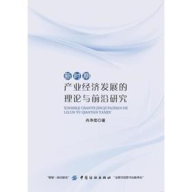 新時期產業經濟發展的理論與前沿研究