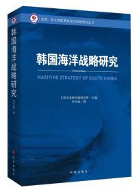 韩国海洋战略研究