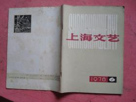 1978年《上海文艺》(6)【稀缺本】