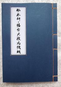 杨公六段玄机赋-60页面(影印本)
