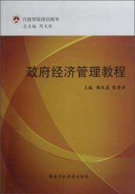 政府经济管理教程 陶良虎, 张贵孝, 周文彰  9787515006185 国家