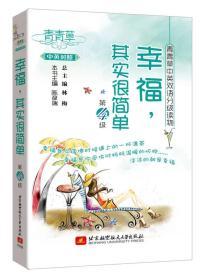 青青草中英双语分级读物—幸福 其实很简单(第4级)