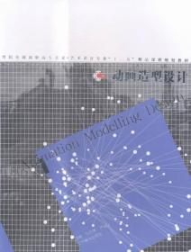 动画造型设计 孙立军许晓旭 辽宁美术出版社 9787531467304
