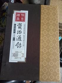 线装藏书馆---资治通鉴 (图文本.全四卷)