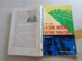1840-1983 LA CHINE MODERNE HISTOIRE THEMATIQUE