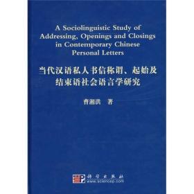 当代汉语私人书信称谓、起始及结束语社会语言学研究