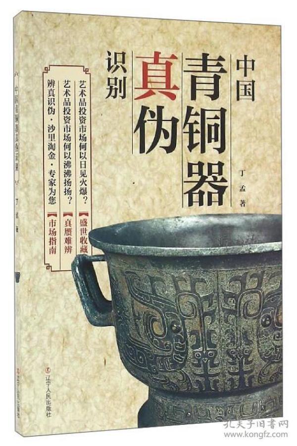 中國青銅器真偽識別