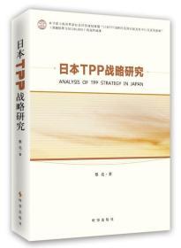 送书签uq-9787519500191-日本TPP战略研究