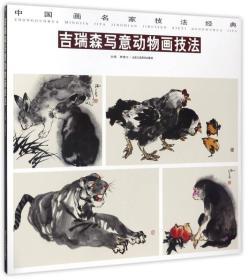 【正版】吉瑞森写意动物画技法/中国画名家技法经典