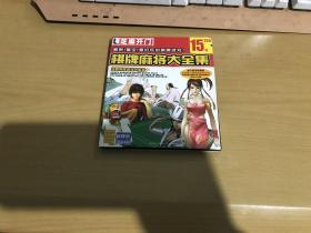 芝麻开门系列软件(2129)棋牌麻将大全集 2CD