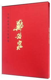 【正版全新】郑若泉/中国近现代名家画集