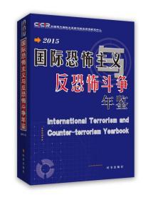 国际恐怖主义与反恐怖斗争年鉴.2015中国现代国际关系研究院反恐怖研究中心 著