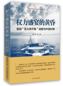"""权利盛宴的黄昏:美国""""亚太再平衡""""战略与中国对策"""