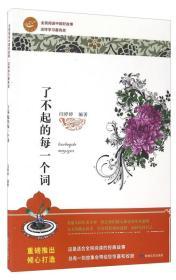 全民阅读中国好故事-这样学习最有效:了不起的每一个词
