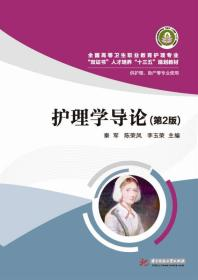 护理学导论(第二版)