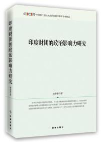 送书签uq-9787802329508-印度财团的政治影响力研究