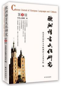 欧洲语言文化研究·第八辑