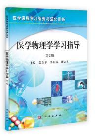 醫學物理學學習指導(第2版)