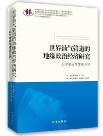 送书签uq-9787802329140-世界油气管道的地缘政治经济研究