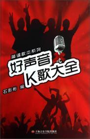 简谱歌本系列:好声音K歌大全