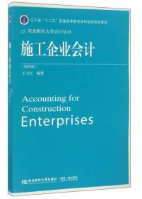 施工企业会计 第四版第4版 王玉红 东北财经大学出版社