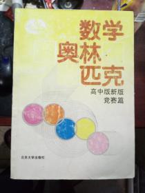 数学奥林匹克 高中版新版 (竞赛篇+知识篇)2册合售