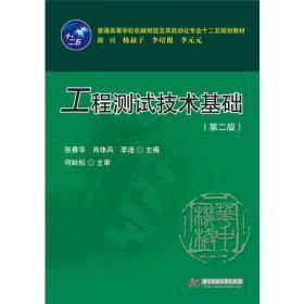 工程测试技术基础(第二版)