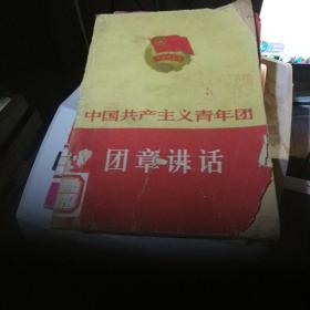 中共共产主义青年团团章讲话