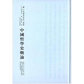 中国哲学史概论