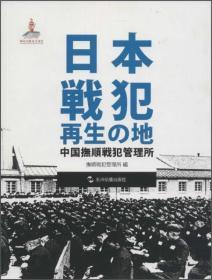 日本战犯的再生之地:中国抚顺战犯管理所