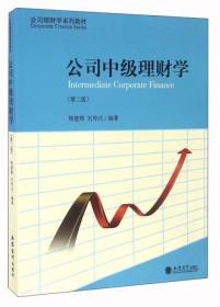公司中级理财学(第2版)