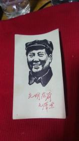 毛主席头像版画和题词书法