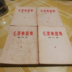 毛泽东选集(1一4)竖版1964年