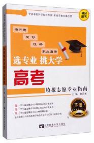高考填报志愿专业指南 全两册不单卖