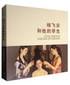 杨飞云和他的学生