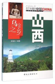 乌金之乡山西·1 【中国地理文化丛书】
