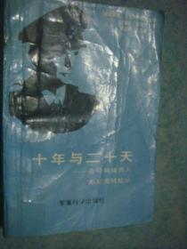 《十年与二十天》希特勒接班人邓尼茨回忆录 1990年1版第2印 原版书 馆藏 品佳 书品如图.