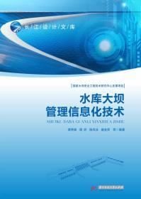水库大年夜坝管理信息化技巧/长江设计文库