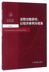 法院功能研究:以经济审判为视角