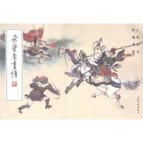荣宝斋画谱183(人物部分)