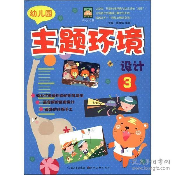 开心幼教:幼儿园主题环境设计3