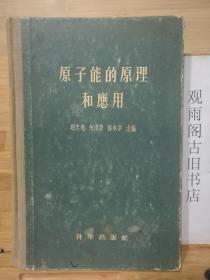 原子能的原理和应用(大32开精装,1956年图文本繁体版 )(深入浅出介绍原子能原理和应用)