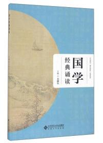 【正版】国学经典诵读 方润生主编
