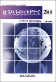 语言政策与规划研究(2016年第2期)