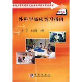 全国高等医药院校临床实习指南系列教材:外科学临床实习指南(案例版)